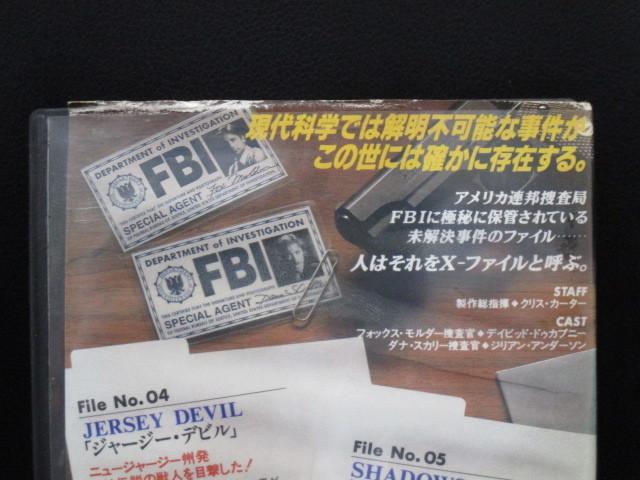 THE X-FILES 3 ビデオカセット VHS 1円スタート 定形外510円~ ゆうパック60サイズ 同梱対応可能_画像4