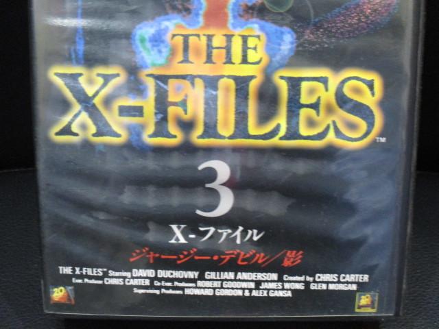 THE X-FILES 3 ビデオカセット VHS 1円スタート 定形外510円~ ゆうパック60サイズ 同梱対応可能_画像3