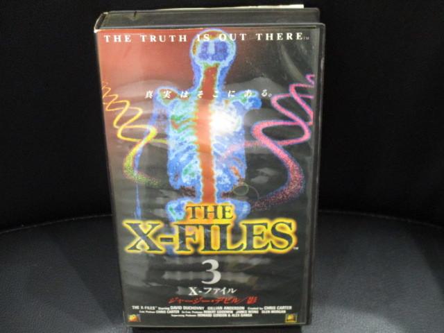 THE X-FILES 3 ビデオカセット VHS 1円スタート 定形外510円~ ゆうパック60サイズ 同梱対応可能_画像1