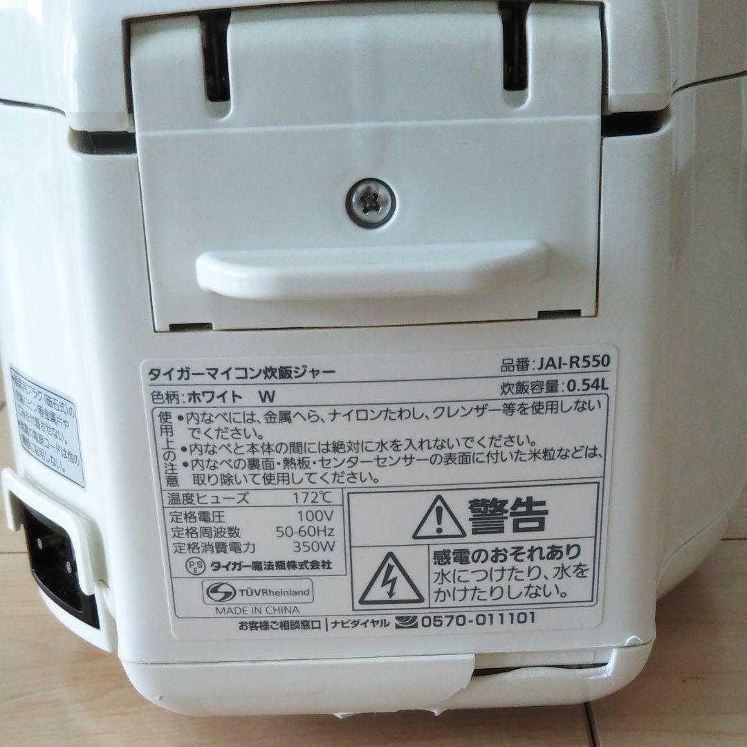 タイガーマイコン炊飯ジャー 3合