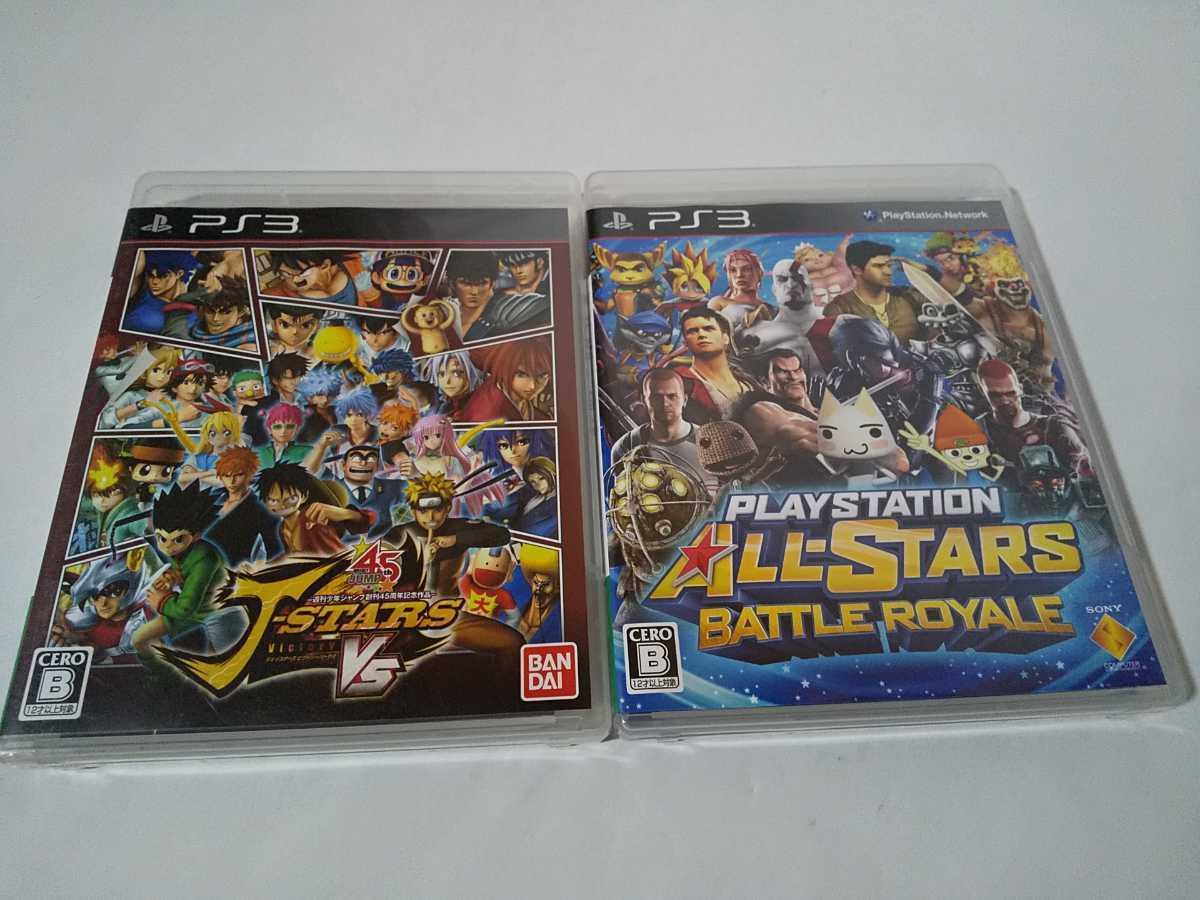 PS3 プレイステーション オールスター バトルロイヤル Jスターズ ビクトリーVS 2本セット スマブラ