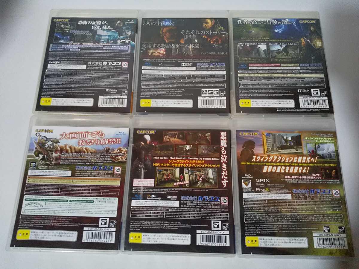 PS3 カプコン 人気ソフト 6本セット バイオハザード5 6 デビルメイクライHD ダークアリズン モンハン バイオニックコマンドー