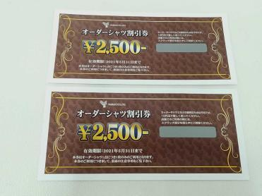 山喜 株主優待 オーダーシャツ割引券5,000円分(2500円割引券×2枚) 有効期限2021.5.31_画像1