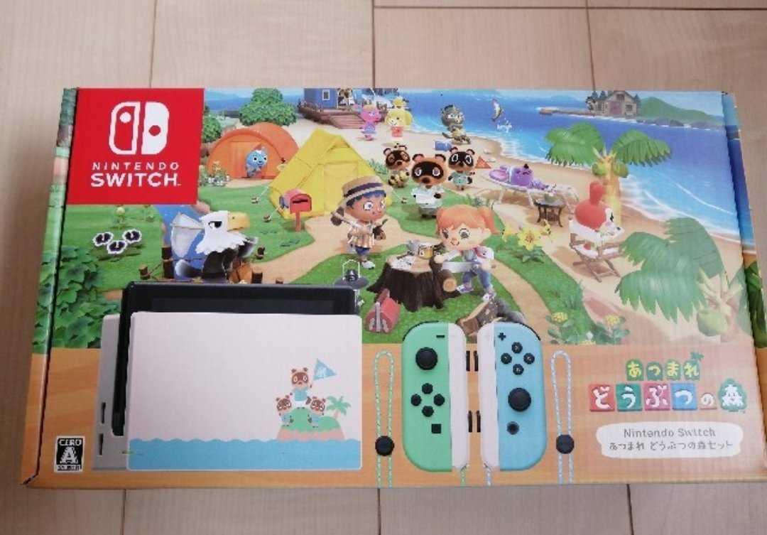 Nintendo Switch あつまれ どうぶつの森セット 新品・未開封 送料無料 任天堂 スイッチ あつ森 新品 ニンテンドー ニンテンドウ