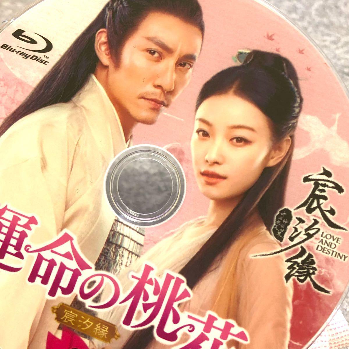 中国ドラマ 運命の桃花