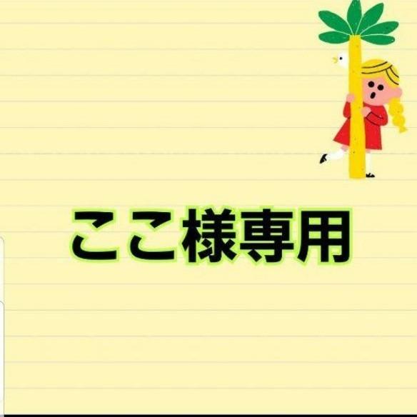 coco様専用