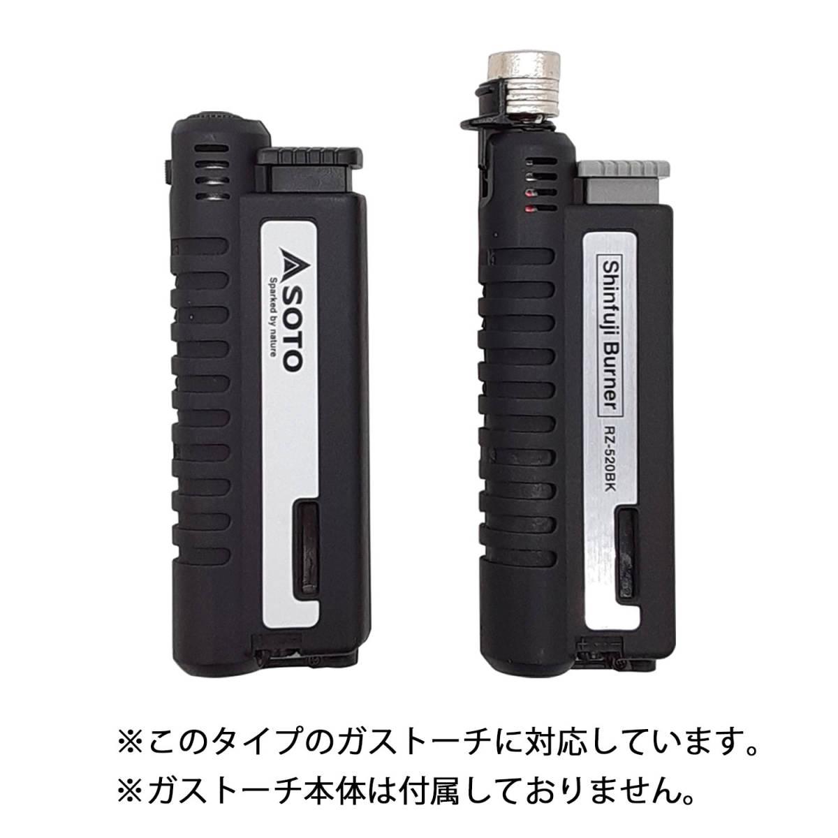 ●新品●栃木レザー SOTO ガストーチカバー ブラック 本革 新富士バーナー