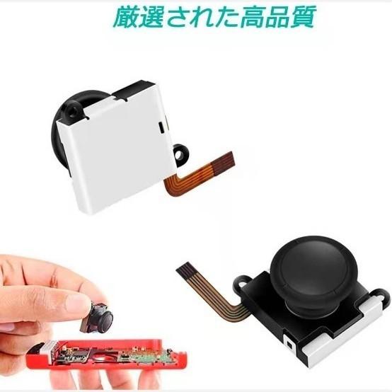 Switch NS Joy-con対応 センサーアナログジョイスティック 2個 ケース付き