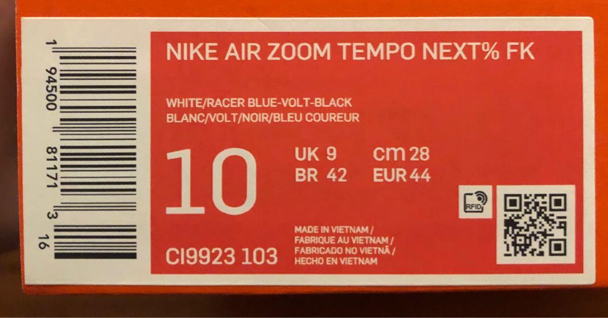 NIKE ナイキ エア ズーム テンポ ネクスト% CI9923-103