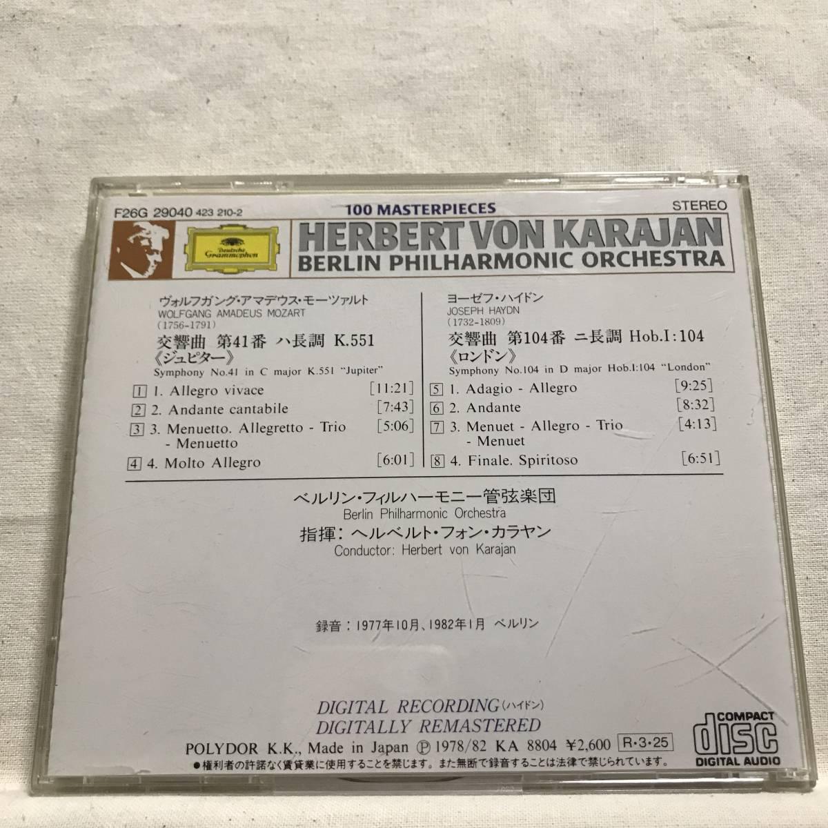 カラヤン / モーツァルト:交響曲 第41番《ジュピター》&ハイドン:交響曲 第104番《ロンドン》●DG 国内 _画像2