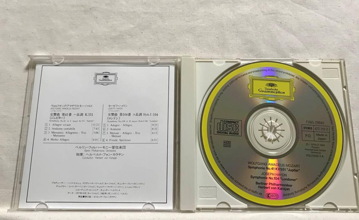カラヤン / モーツァルト:交響曲 第41番《ジュピター》&ハイドン:交響曲 第104番《ロンドン》●DG 国内 _画像4