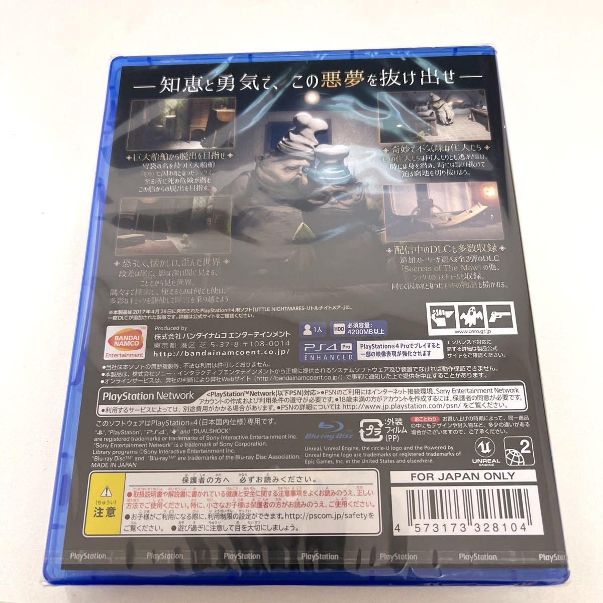 新品未開封【PS4】 LITTLE NIGHTMARES -リトルナイトメア- [Deluxe Edition]