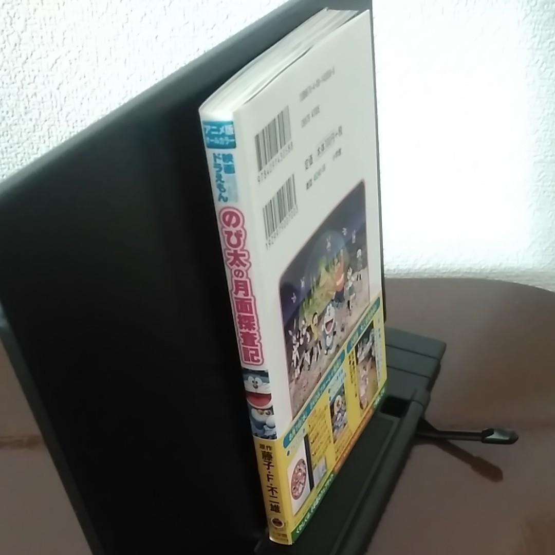 映画ドラえもん のび太の月面探査記 /てんとう虫コミックス アニメ版オールカラー