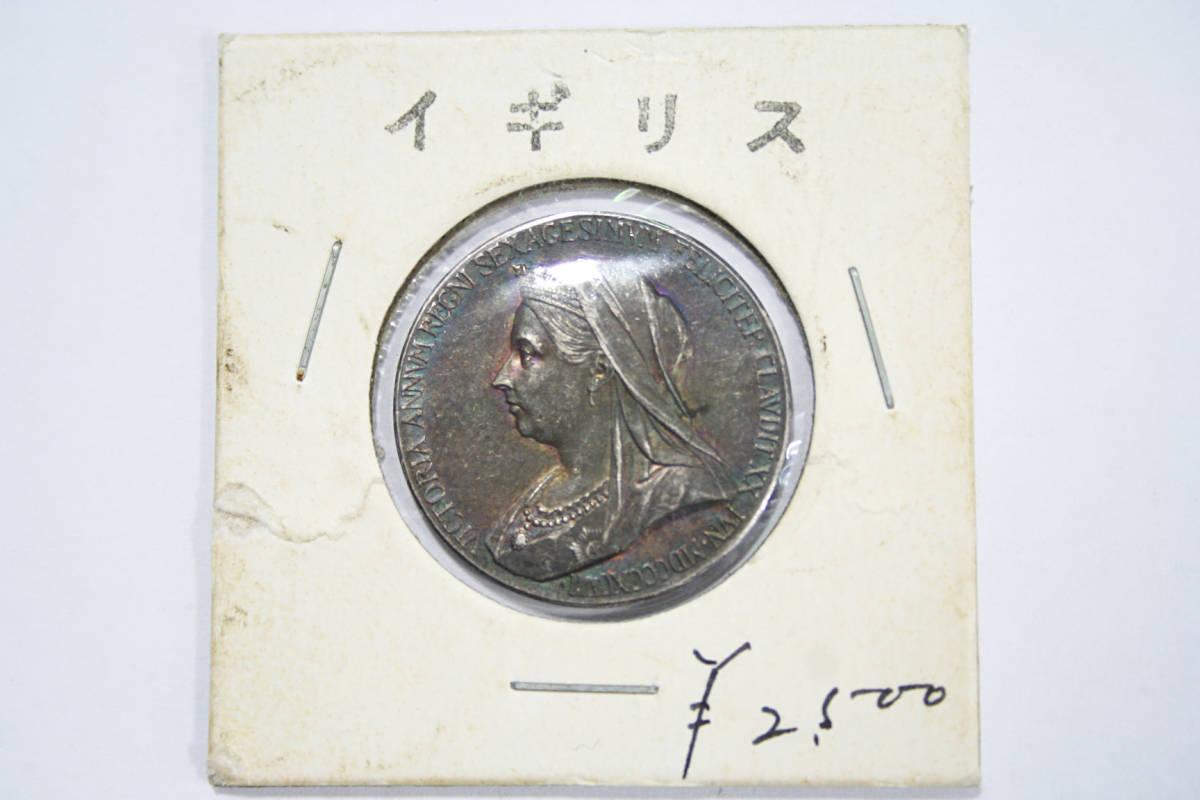 ★ 希少 1897年(1837年) イギリス ヴィクトリア女王 60年周年記念 ダイヤモンドジュビリー 銀メダル ★ 1円スタート