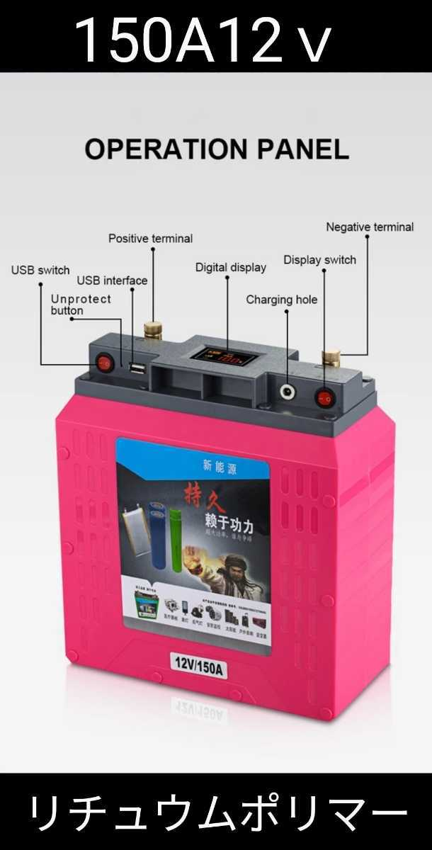 lichuum battery 300A12v or 24v150A. possibility 150A12v serial connection line, exclusive use 10A charger 2 piece rucksack 2 piece