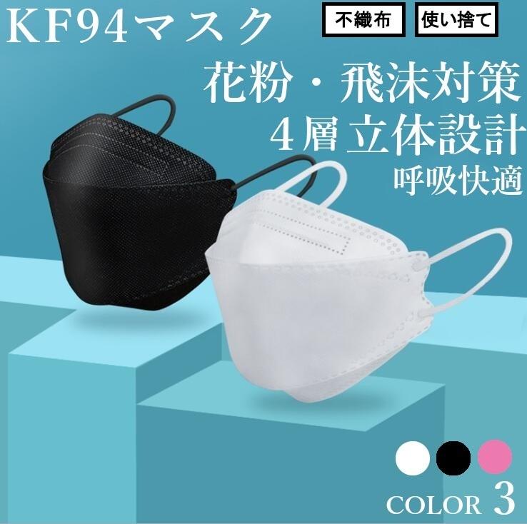 KF94 234H【送料無料】白色40枚組特価!高密度フィルターFK94マスク 4層 使い捨て 不織布 超立体マスク!韓国マスクkf94マスク ロマンス_画像2