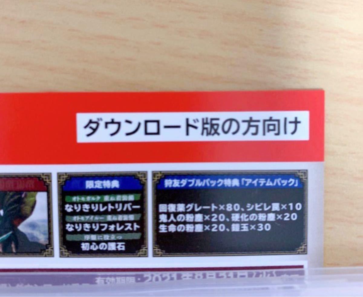 【Switchソフト2本セット】ブレイブリーデフォルトII & モンスターハンターライズ [狩友ダブルパック] ※DL版ソフトのみ