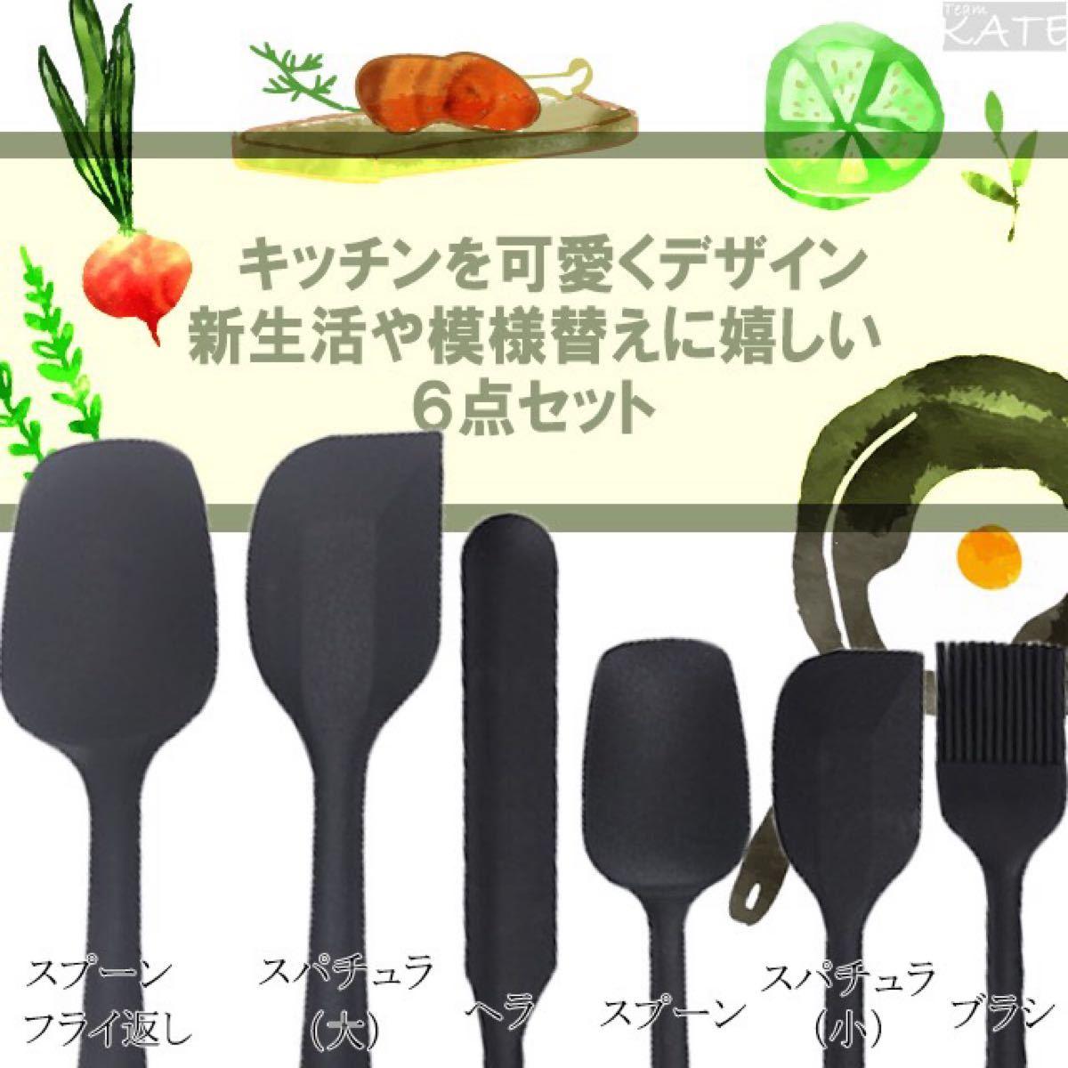 キッチンツール 6点セット シリコン スパチュラ ヘラ 調理器具 製菓道具 ブラック お菓子作り 料理 新品 シリコン製