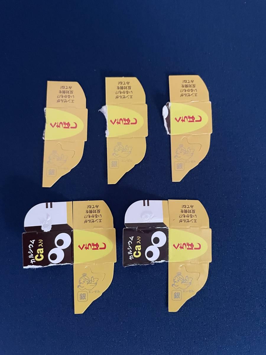 ◆送料無料◆ 銀のエンゼル 5枚 ( チョコボール キョロちゃん おまけ 銀のエンジェル エンゼル )_画像1