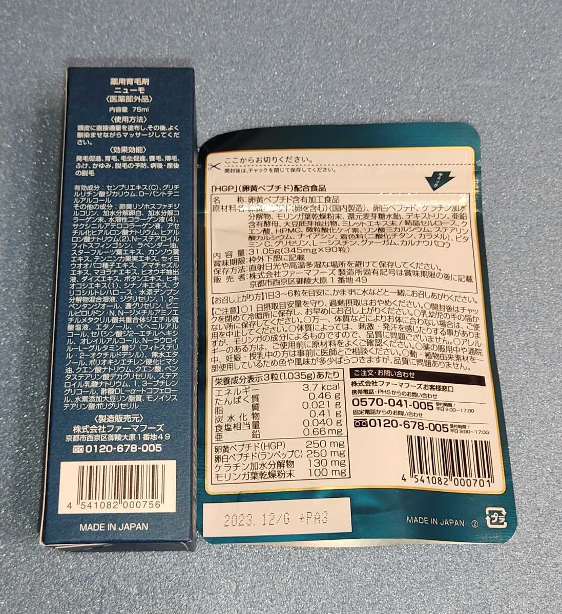 ★ニューモ75ml+ニューモサプリ90粒  送料無料