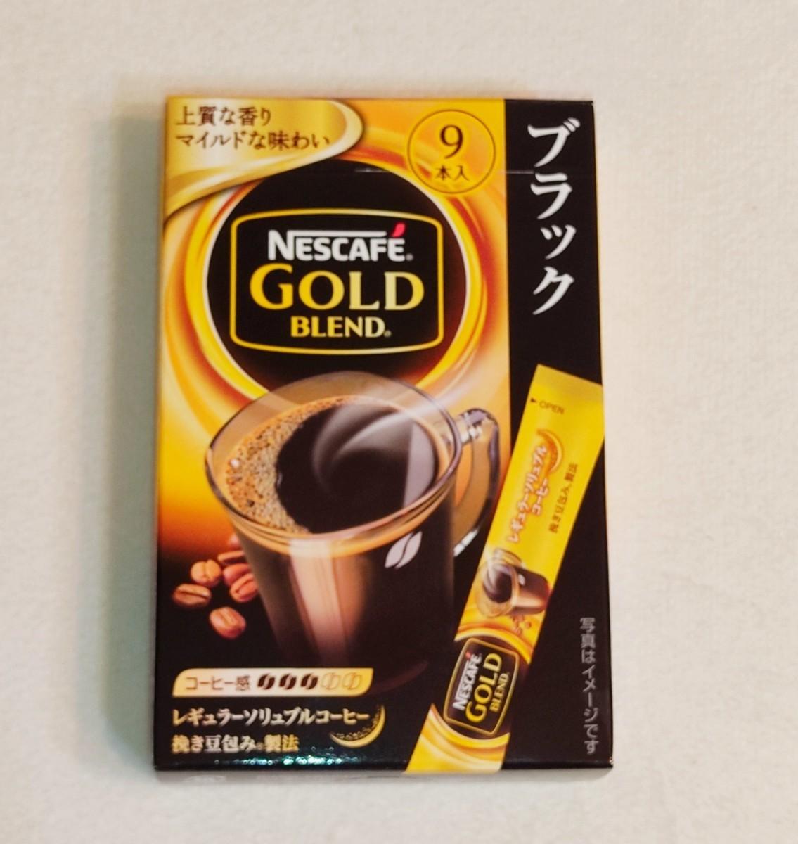 ネスカフェ ゴールドブレンド  スティックコーヒー 9本1箱 ブラック