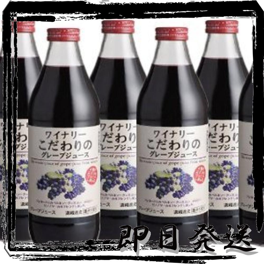 【果汁100%】 アルプスワイン ワイナリーこだわりのグレープジュース 1000ml ×6本_画像4