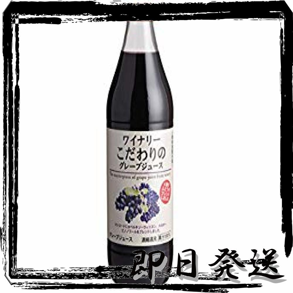 【果汁100%】 アルプスワイン ワイナリーこだわりのグレープジュース 1000ml ×6本_画像2