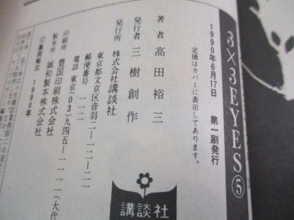 3×3EYES サザン アイズ ⑤ 著者:高田裕三 ヤンマガKCスペシャル 講談社 yo0303 BC-6_画像4