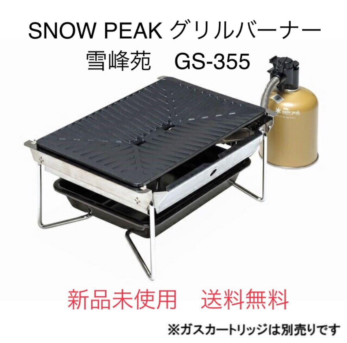 スノーピーク グリルバーナー 雪峰苑 (GS-355) キャンプ シングルコンロ snow peak