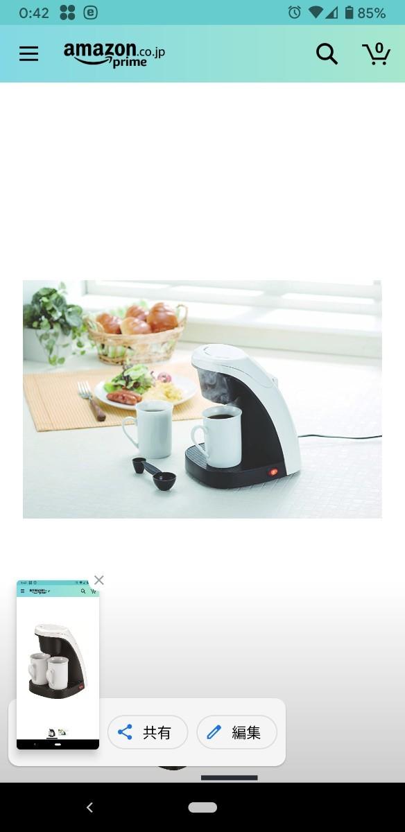 新品 未使用品 ASAHI アサヒ ソレイユ コーヒーメーカー ツイン ホワイト SL-1080 マグカップ2個セット