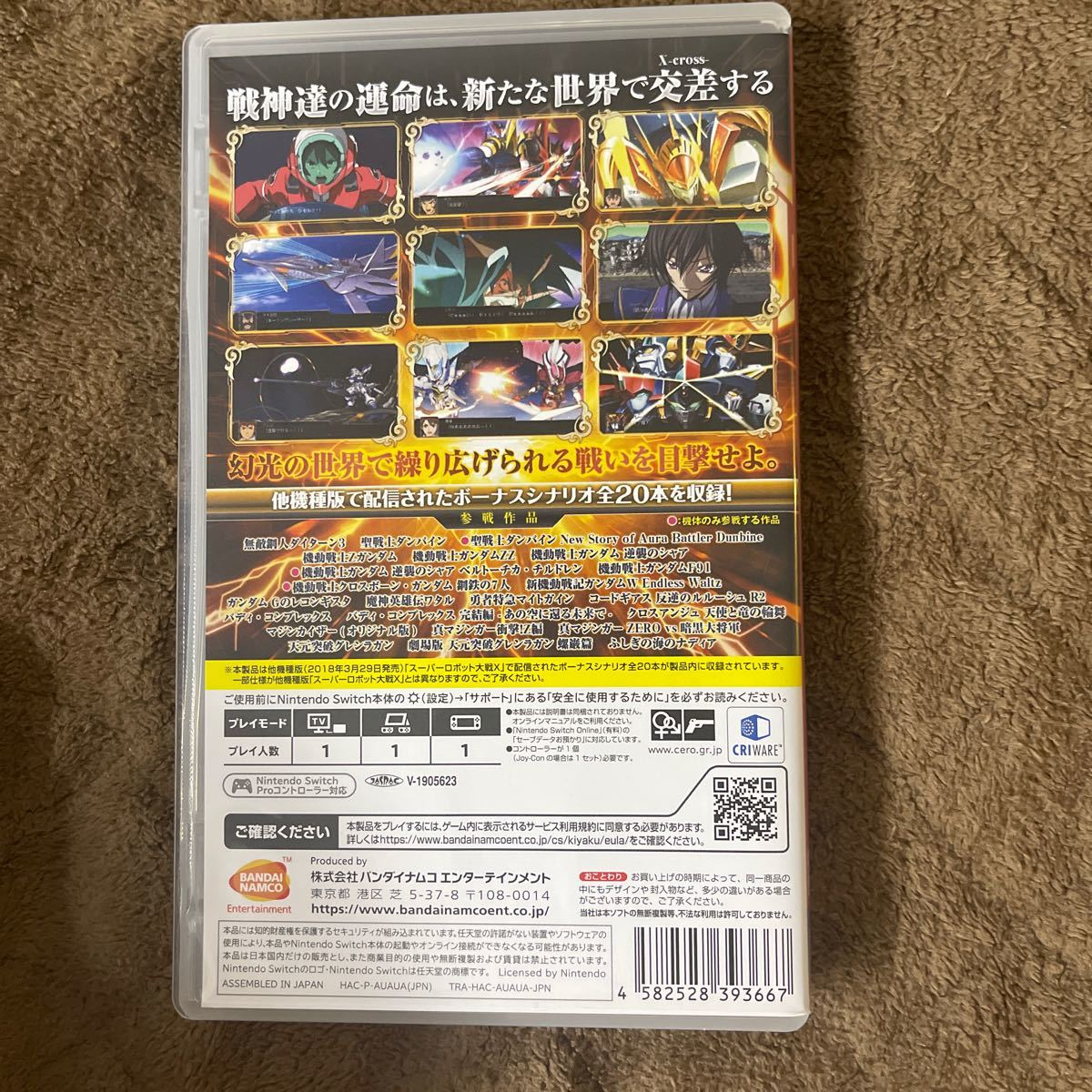 Nintendo Switch ゲームソフト スーパーロボット大戦X