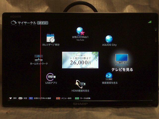 20F5 【高画質!録画!送料安!消費税無!】 20V型 地上/BS/CSデジタル液晶テレビ SHARP フリースタイルAQUOS LC-20F5 【訳有品】_メニュー画面になります。