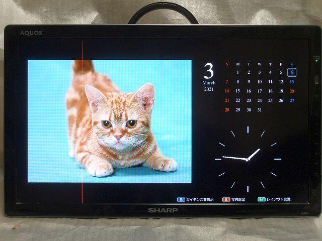 20F5 【高画質!録画!送料安!消費税無!】 20V型 地上/BS/CSデジタル液晶テレビ SHARP フリースタイルAQUOS LC-20F5 【訳有品】_カレンダー・時計表示の画面になります。