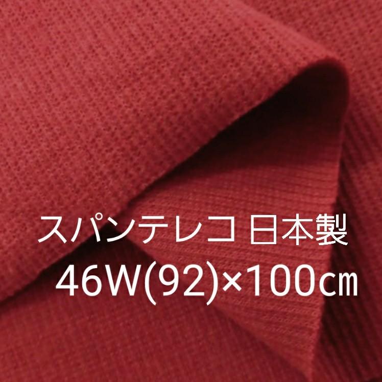 国産スパンテレコ生地 日本製リブニット生地 暗い赤 レッド 1m ハンドメイド  カットクロス ニットはぎれ生地 犬服 子供服