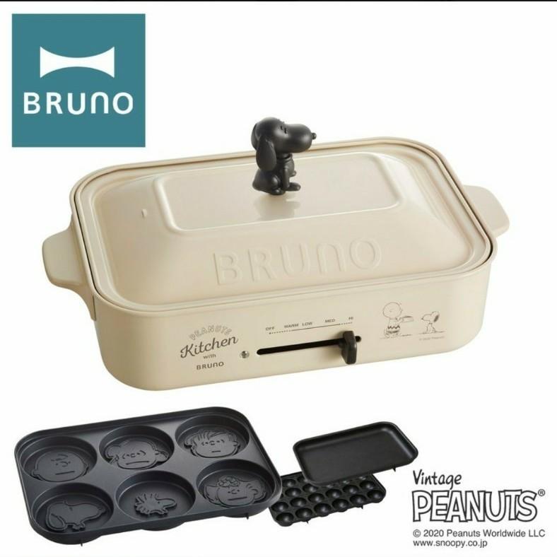 ブルーノ ピーナッツ ホットプレート BOE070 BRUNO PEANUTS スヌーピー コンパクトホットプレート 新品未使用