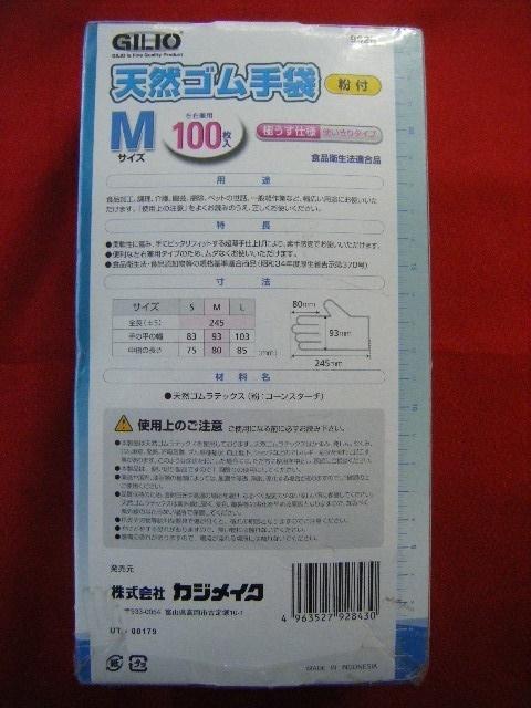□【長定#757キ020516-10(1)】ニトリルゴム手袋 カジメイク 粉付き Mサイズ 9028 白 100枚入り_画像2