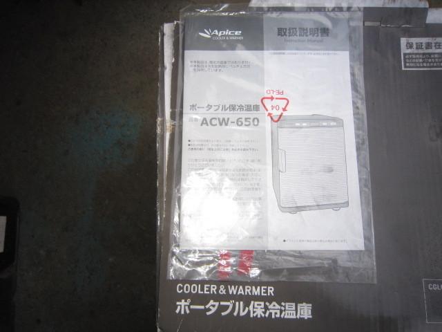 A【石0108245】ポータブル保冷温庫 アピックス ACW-650 100V 50/60Hz 68W DC12V使用可能_画像8