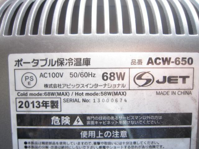 A【石0108245】ポータブル保冷温庫 アピックス ACW-650 100V 50/60Hz 68W DC12V使用可能_画像4