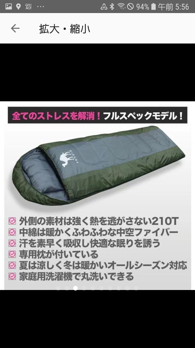 寝袋 丸洗い 抗菌仕様 キャンプ アウトドア シュラフ 車中泊 コンパクト 人気 車中泊 スリーピングバッグ 冬用