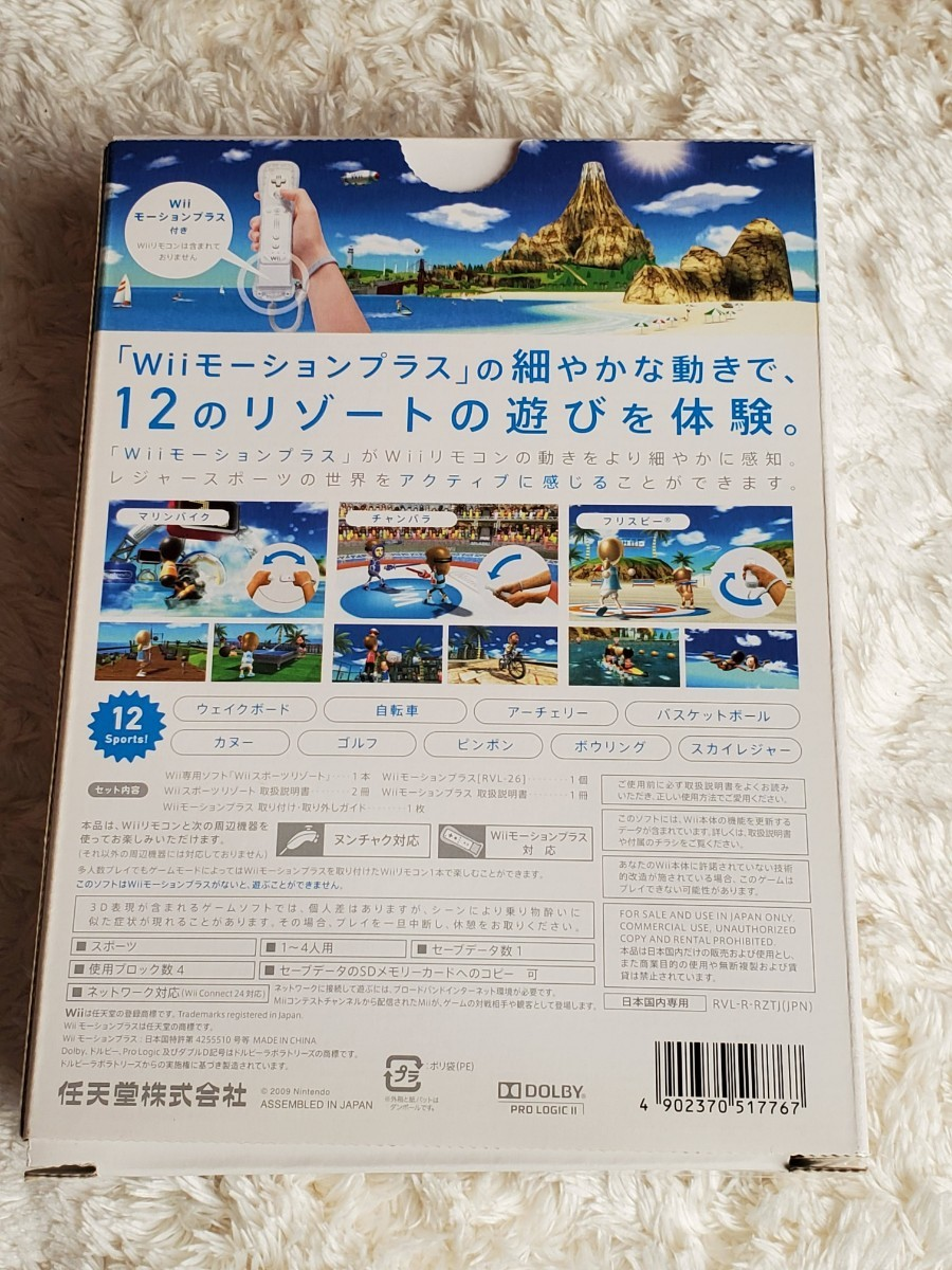 【Wii】 Wii Sports Resort (Wiiモーションプラス同梱)