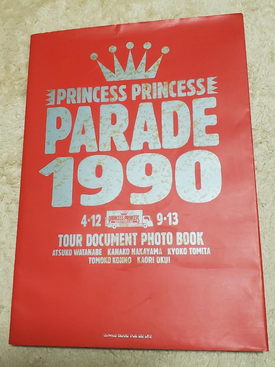 初版 PRINCESS PRINCESS PARADE1990 プリンセス プリンセス