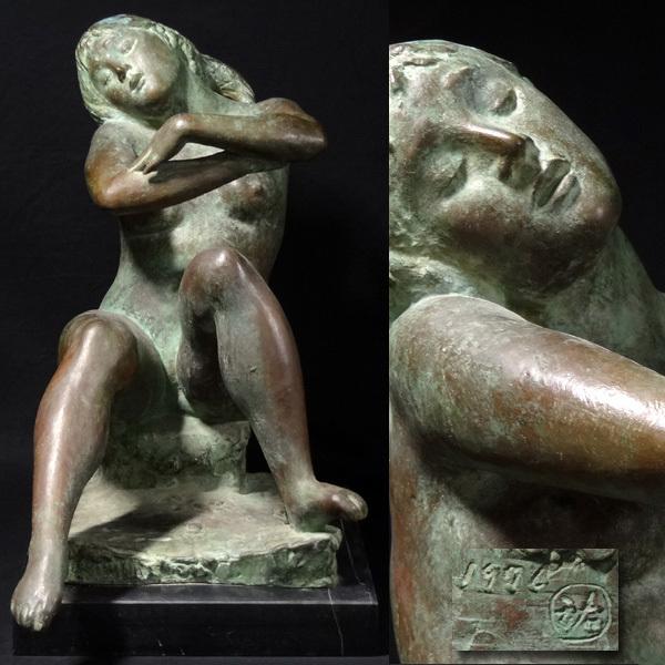 【侍】国画会会員 彫刻家『桜井祐一』1976年作 ブロンズ彫刻 裸婦像 「レダ」高さ約43.5c