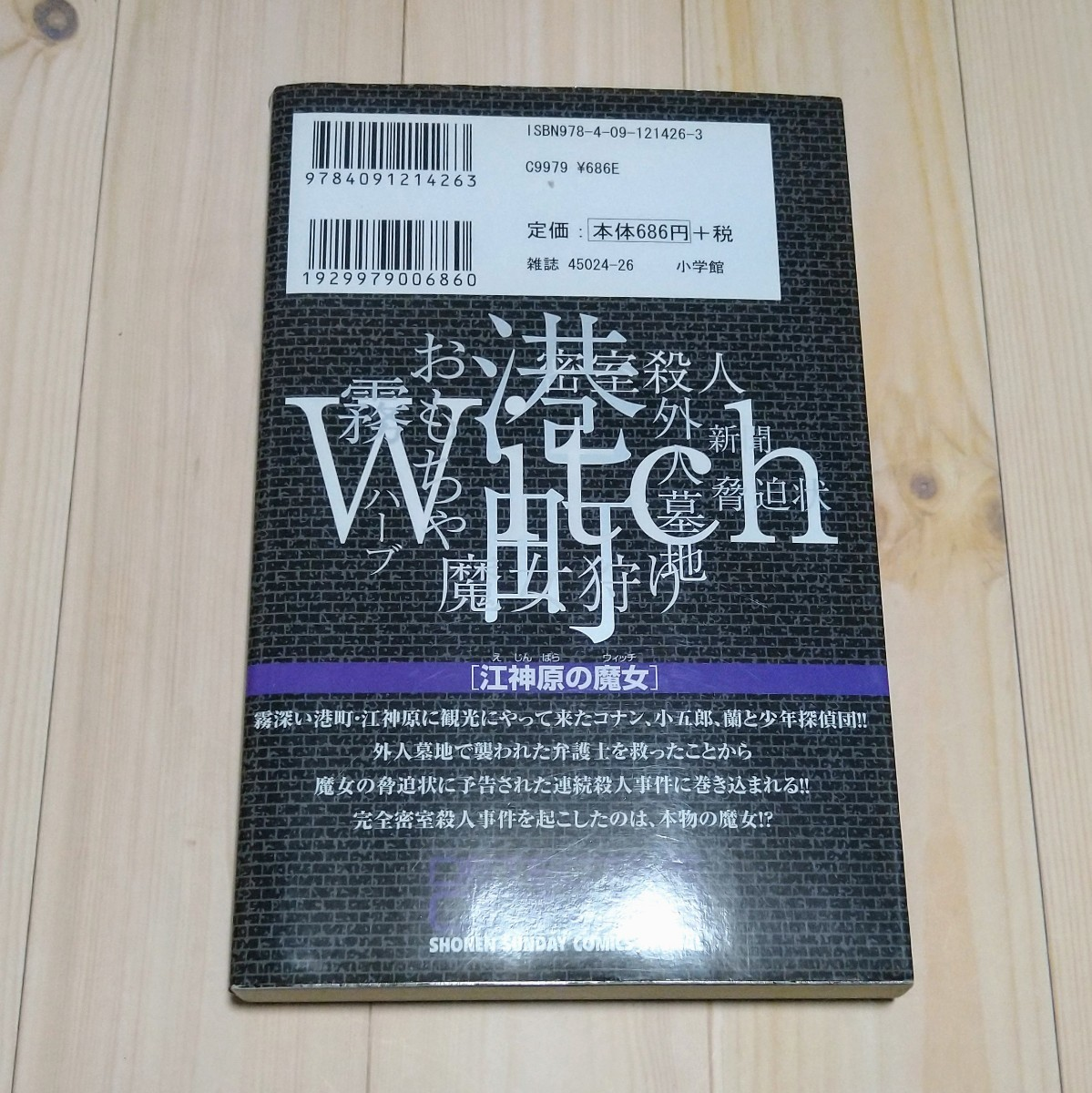 小説名探偵コナン 江神原の魔女