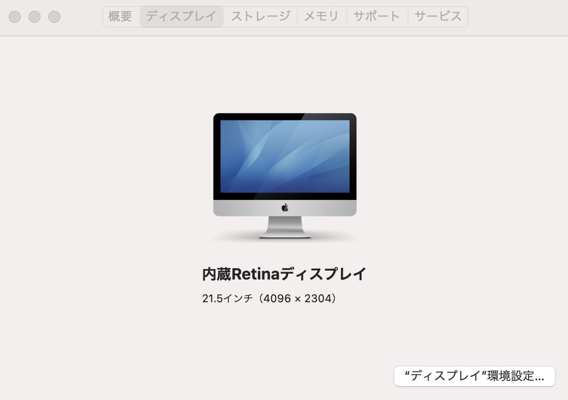 送料無料 Apple iMac/Retina4K21.5-inch2017/A1418/Corei5 CPU 7400/3.0GHz /HDD1TB/16GB/21.5インチ/mac OS BigSur/中古アップル_画像6