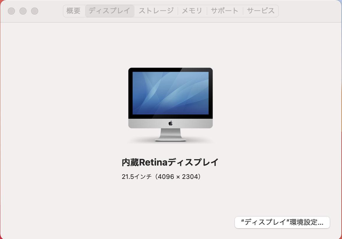 送料無料 Apple iMac/Retina4K21.5-inch2017/A1418/Corei5 CPU 7400/3.0GHz /HDD1TB/8GB/21.5インチ/mac OS BigSur/中古アップル_画像6