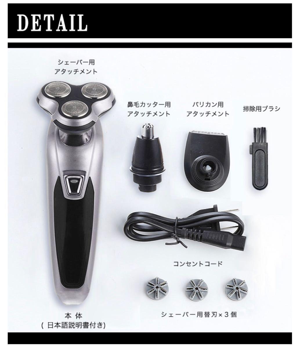 シェーバー 電動シェーバー 髭剃り 3wayシェーバー 3ロータリー式 6枚刃 水洗い可能 軽量 効率的 スピーディー ヘッド交換