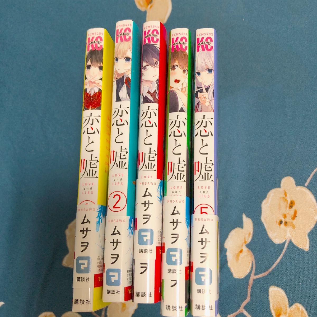 恋と嘘 5巻セット
