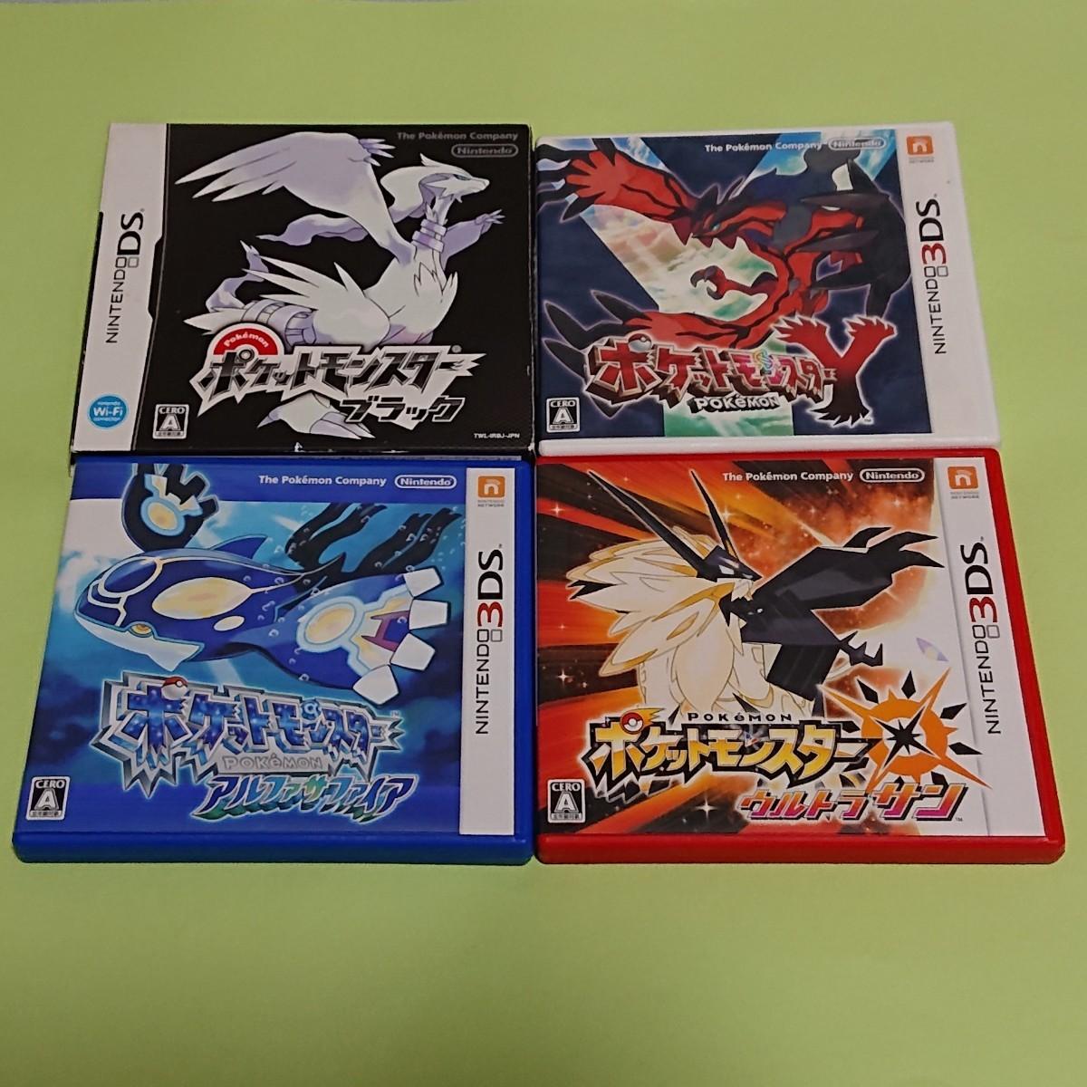 ポケットモンスター ブラック Y  ポケモン 3DSソフト アルファサファイア ウルトラサン