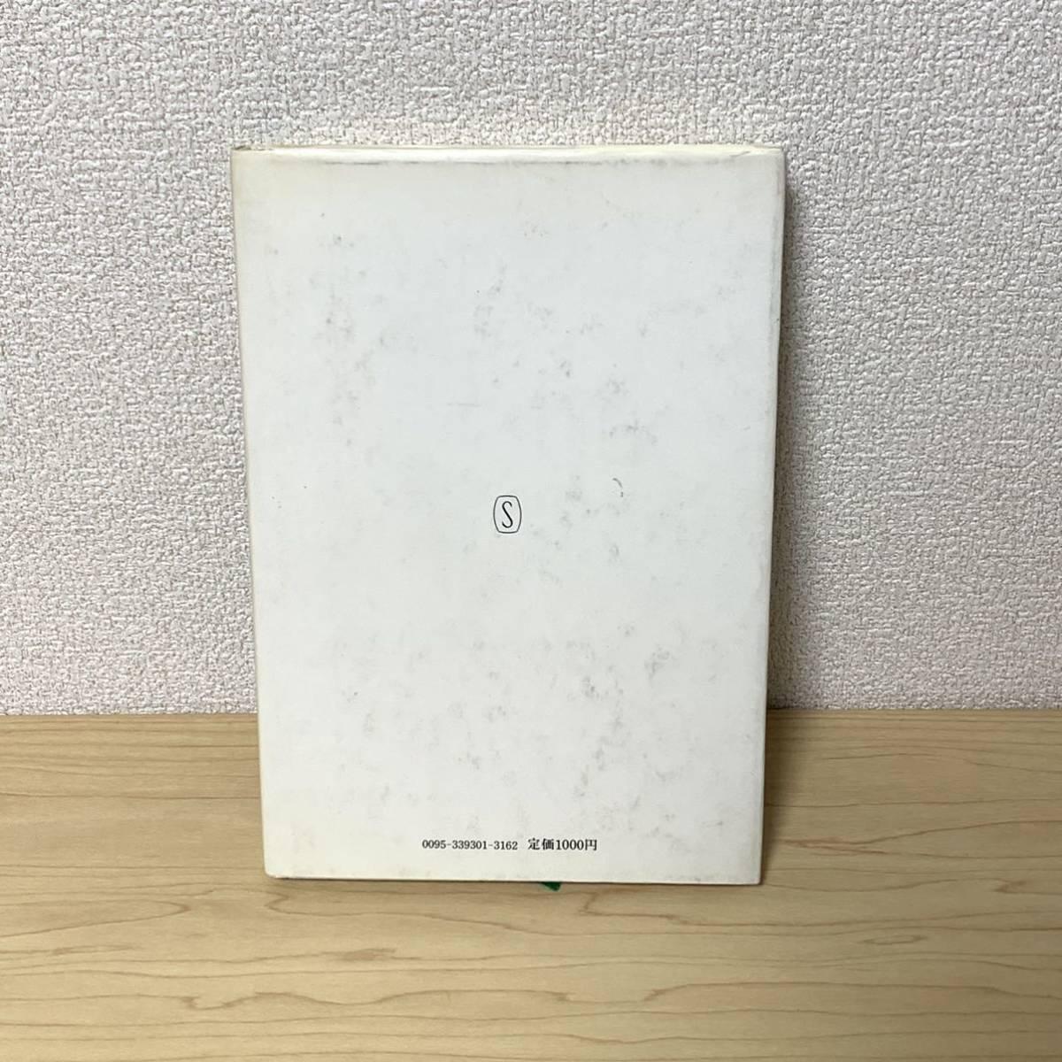 精神病棟の二十年 松本昭夫