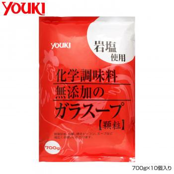 YOUKI ユウキ食品 化学調味料無添加のガラスープ 700g×10個入り 212188(a-1661152)_画像1